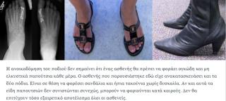 ειδικά παπούτσια για ρευματοειδή αρθρίτιδα