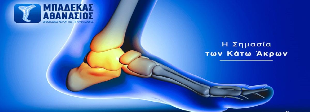 Τα πόδια σου χρειάζονται φροντίδα θεραπεία, αποκατάσταση.