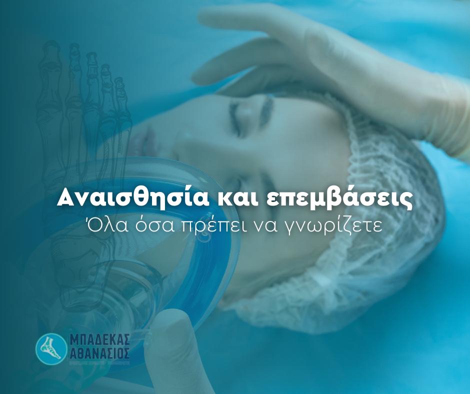 anaisthisia_kai_epemvaseis.png