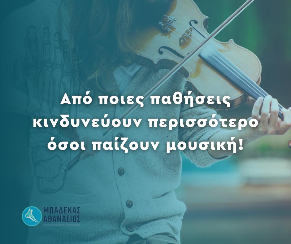 mousika_organa_pathiseis.png